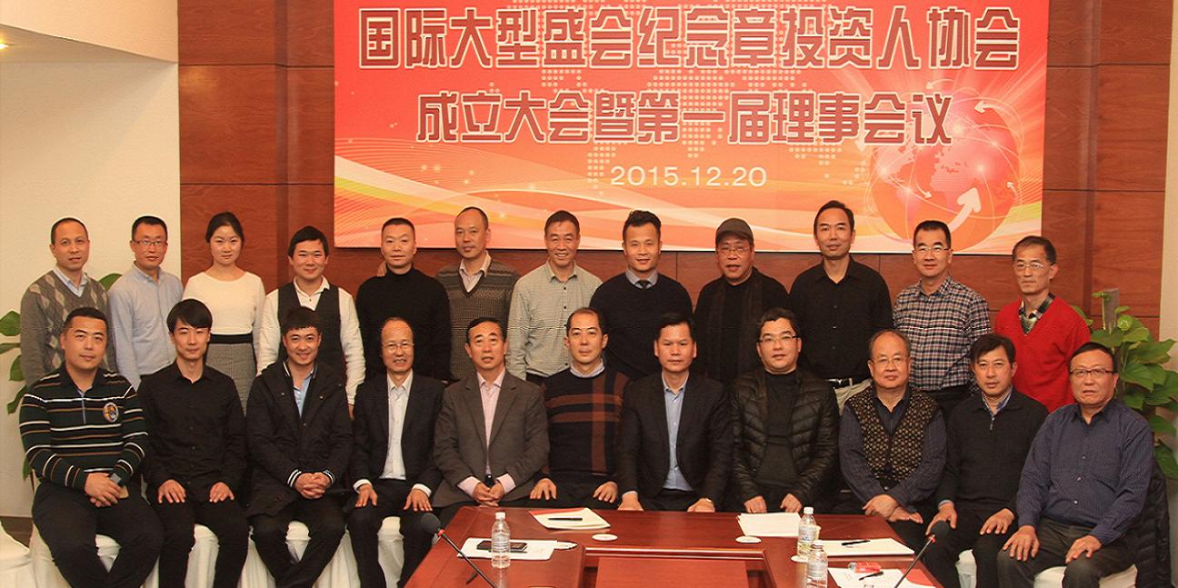 2015年12月20日国际大型盛会纪念章投资人协会成立大会暨第一届理事会议在上海召开
