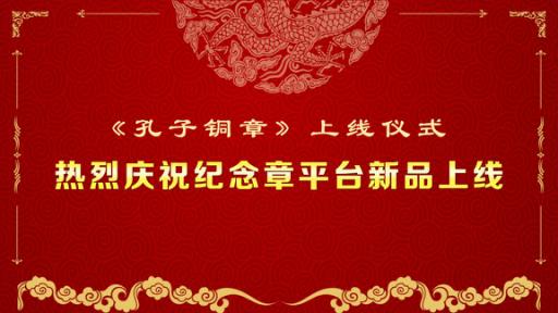 纪念章平台新品正式挂牌上线
